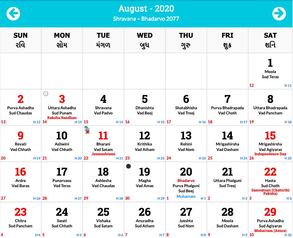 Kannada Calendar 2020 Hindu Calendar 2020 | Hindu Panchang 2020 | Printable Calendar DIY
