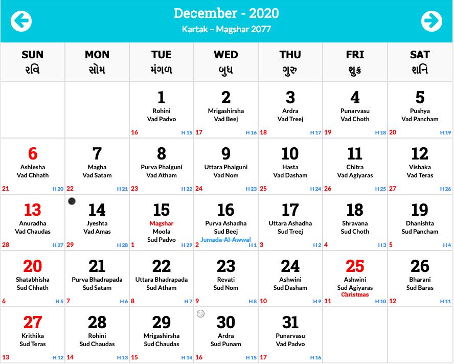 December Calendar 2020.Hindu Calendar 2020 Hindu Panchang 2020 Printable Calendar Diy