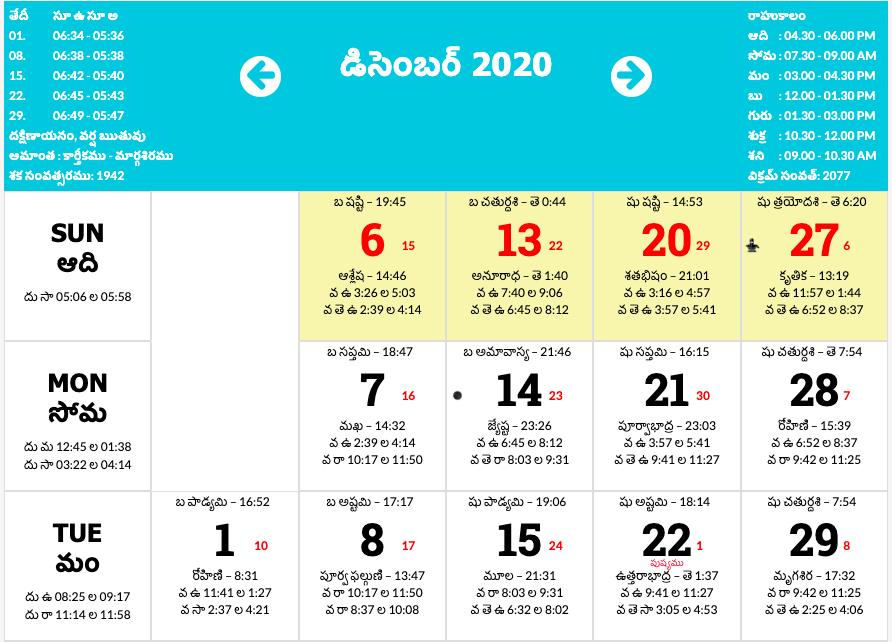Telugu Calendar 2020 – January to December 2020   Printable