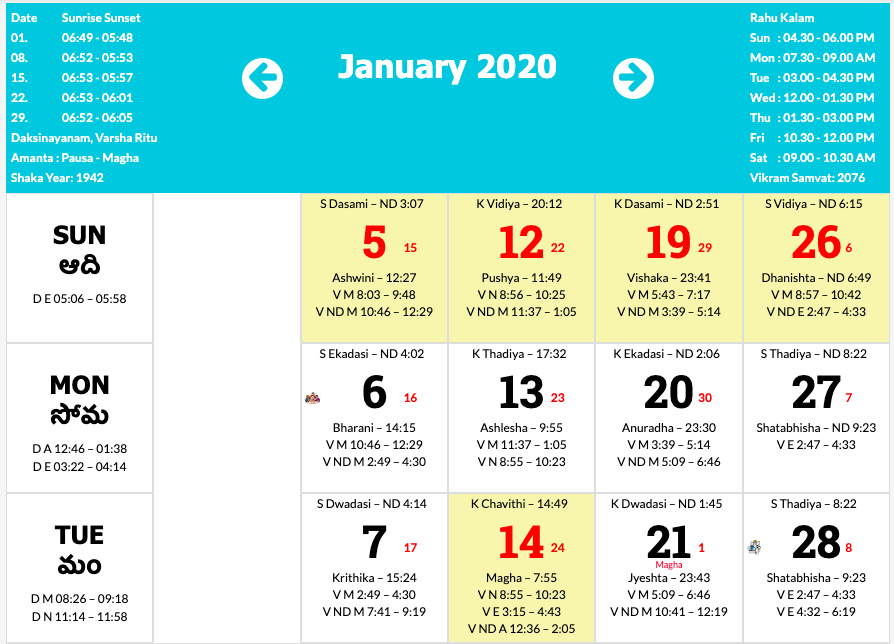 Telugu January Calendar 2020